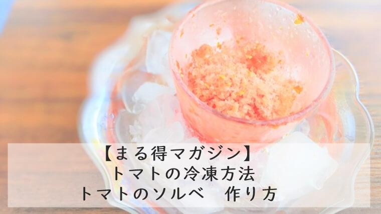 まる得マガジン 冷凍トマト ソルベ 作り方