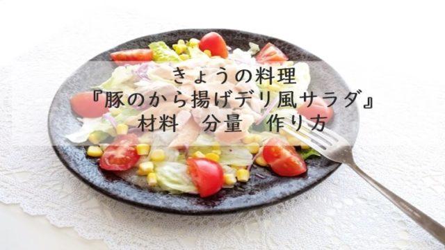 きょうの料理 豚のから揚げ デリ風サラダ