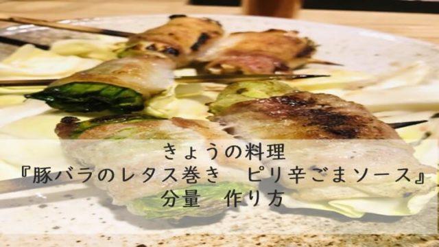 今日の料理 豚バラのレタス巻き 作り方