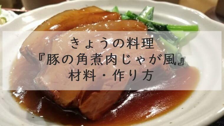 きょうの料理 豚の角煮肉じゃが風
