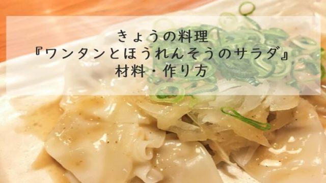 きょうの料理 ワンタンとほうれん草 サラダ