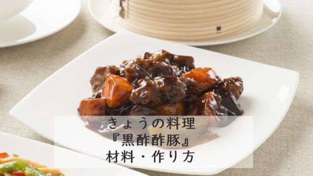 きょうの料理 黒酢酢豚 作り方