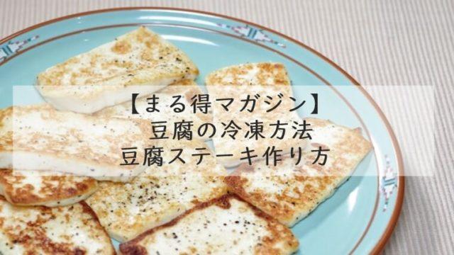 まる得マガジン】 豆腐の冷凍方法|豆腐ステーキ 作り方