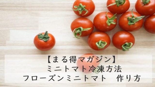 まる得マガジン ミニトマト 冷凍方法 フローズンミニトマト