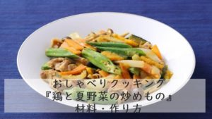 おしゃべりクッキング『鶏と夏野菜の炒めもの 材料・作り方