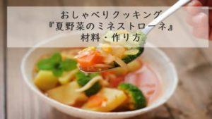 上沼恵美子のおしゃべりクッキング『夏野菜のミネストローネ』材料・作り方 7月10日放送