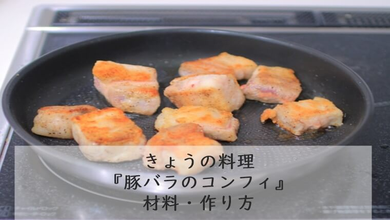 きょうの料理『豚バラ肉のコンフィ』作り方 7/8 タサン志麻