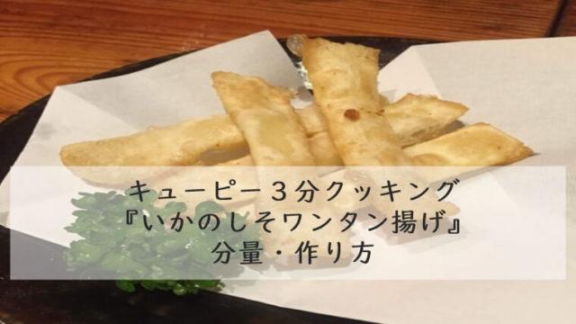 キューピー3分クッキング『いかのしそワンタン揚げ』分量・作り方7/9 藤井恵