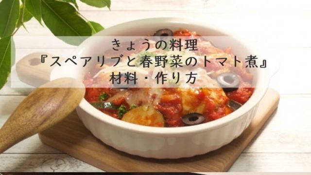 きょうの料理『スペアリブと春野菜のトマト煮』作り方 7/8 タサン志麻