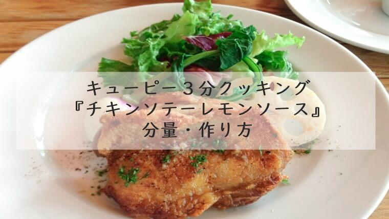 キューピー3分クッキング『チキンソテーレモンソース』分量・作り方7/10 藤井恵