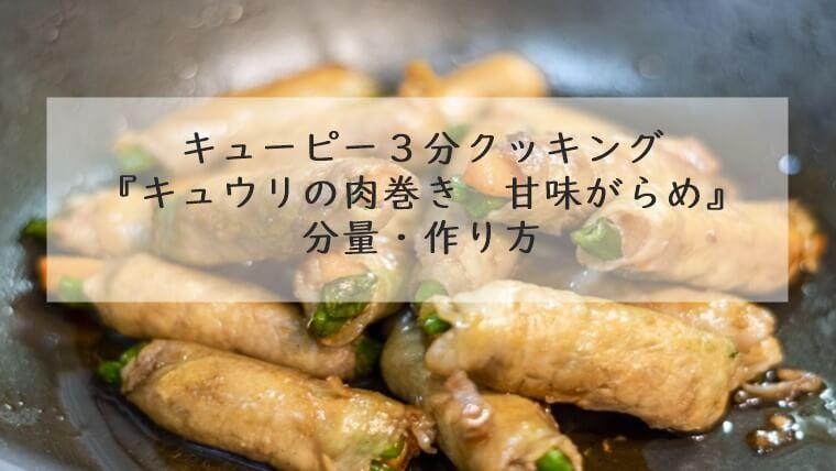 キューピー3分クッキング『きゅうりの肉巻き 甘みそがらめ』分量・作り方7/13 小林まさみ