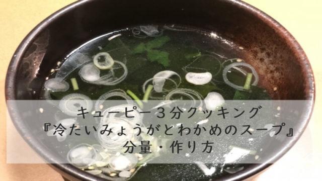 キューピー3分クッキング『冷たいみょうがとわかめのスープ』分量・作り方7/13 小林まさみ