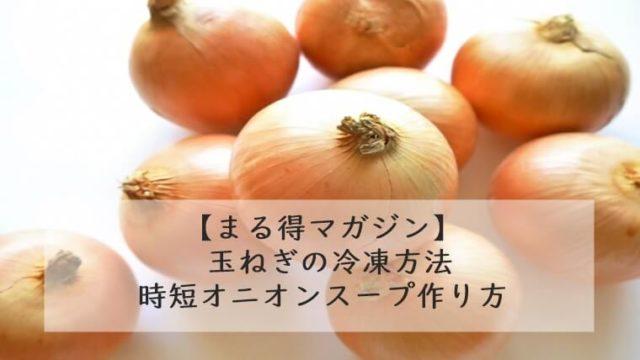 【まる得マガジン】玉ねぎの冷凍方法|時短オニオンスープ作り方 7/13