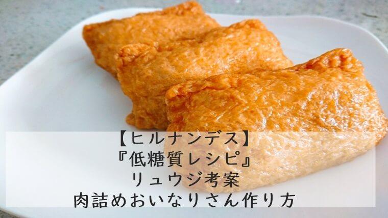 ヒルナンデス 肉詰めおいなりさん『低糖質レシピ』リュウジ 7月13日