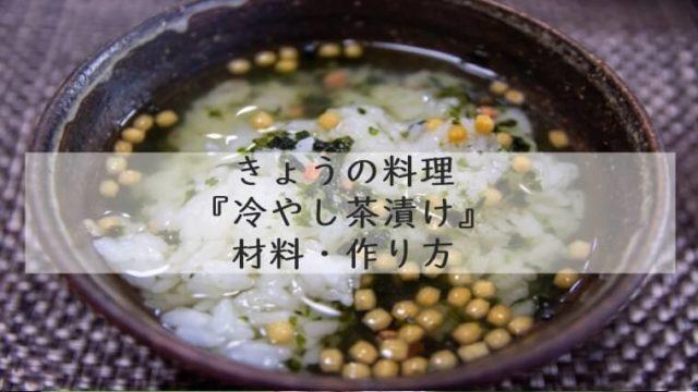 きょうの料理『冷やし茶漬け』作り方|食べて水分補給♪ 7/14 本多京子