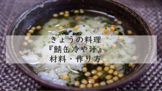 きょうの料理『鯖缶冷や汁』作り方|食べて水分補給♪ 7/14 本多京子