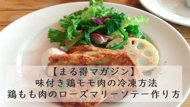 【まる得マガジン】きのこの冷凍方法|きのこの炊き込みご飯作り方 7/13