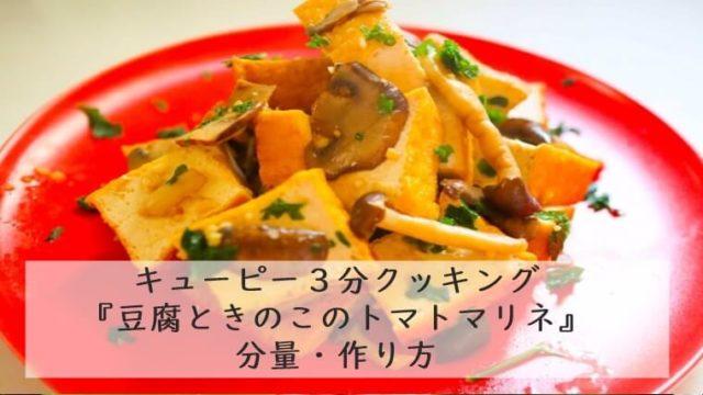 キューピー3分クッキング『豆腐ときのこのトマトマリネ』分量・作り方7/14