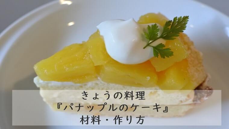 きょうの料理『パナップルのケーキ』作り方|ひんやり冷たいケーキ 7/15  ムラヨシ マサユキ