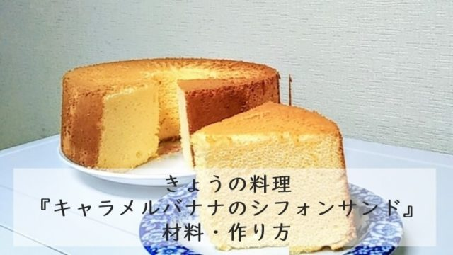 きょうの料理『キャラメルバナナのシフォンサンド』作り方|ひんやり冷たいケーキ 7/15 なかしましほ