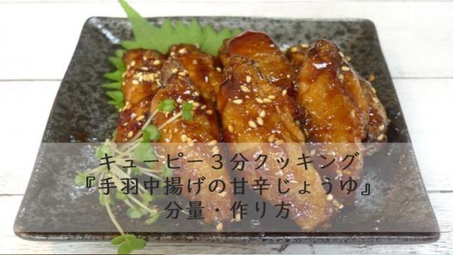 キューピー3分クッキング『手羽中揚げの甘辛じょうゆ』分量・作り方7/15 小林まさみ