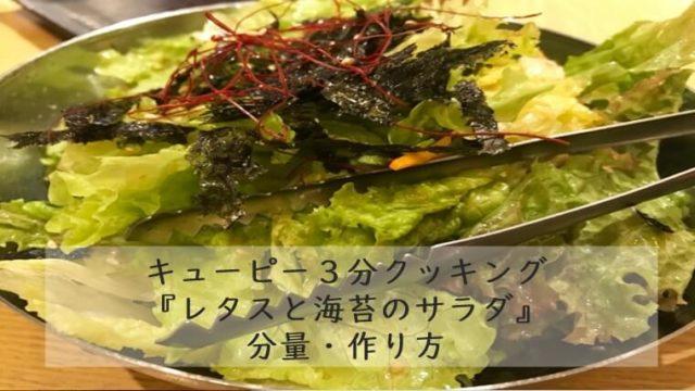 キューピー3分クッキング『レタスと海苔のサラダ』分量・作り方7/15 藤井恵