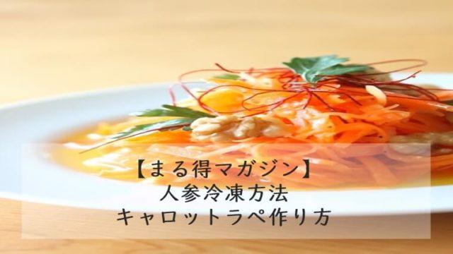 【まる得マガジン】人参冷凍方法|キャロットラぺ作り方 7/15