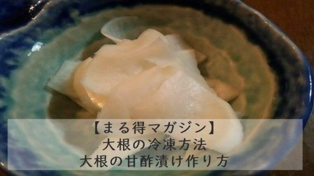 【まる得マガジン】大根の冷凍方法|大根の甘酢漬け作り方 7/15