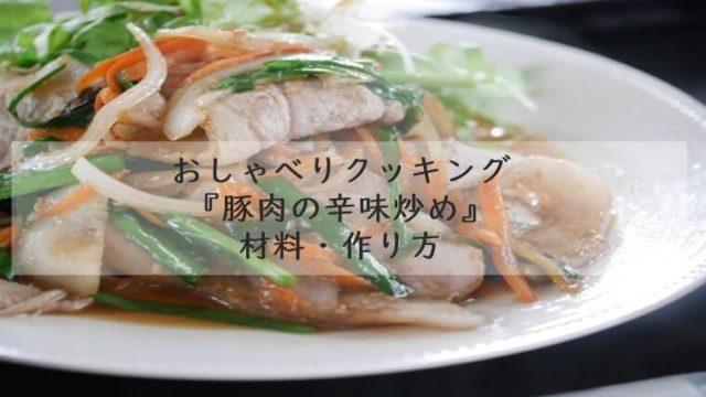上沼恵美子のおしゃべりクッキング『豚肉の辛味炒め』材料・作り方 7月15日放送