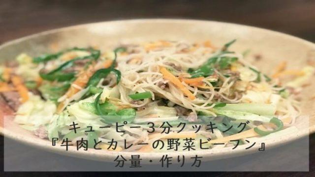 キューピー3分クッキング『牛肉とカレーの野菜ビーフン』分量・作り方7/ 小林まさみ