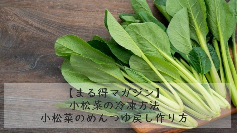 【まる得マガジン】小松菜の冷凍方法|小松菜のめんつゆ戻し作り方 7/16