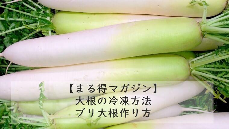 【まる得マガジン】大根の冷凍方法|ブリ大根作り方 7/16