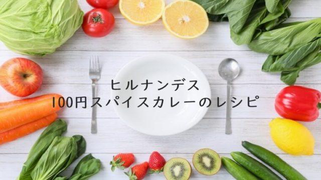 ヒルナンデス|初級編 100円スパイスカレーのレシピ 作り方 7/16