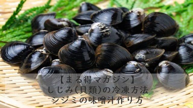 【まる得マガジン】しじみ(貝類)の冷凍方法|冷凍シジミの味噌汁作り方 7/16
