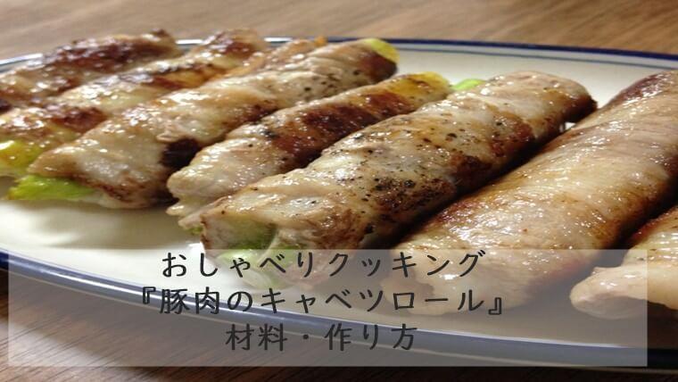 上沼恵美子のおしゃべりクッキング『豚肉のキャベツロール』材料・作り方 7月16日放送