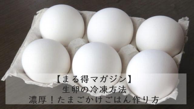 【まる得マガジン】生卵の冷凍方法|濃厚!たまごかけごはん作り方 7/16