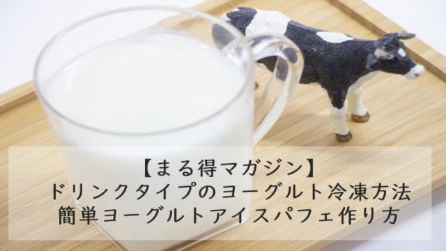 【まる得マガジン】ドリンクタイプのヨーグルト冷凍方法|簡単ヨーグルトアイスパフェ作り方 7/9