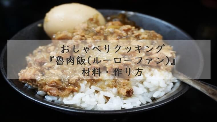 上沼恵美子のおしゃべりクッキング『魯肉飯(ルーローファン)』材料・作り方 7月17日放送