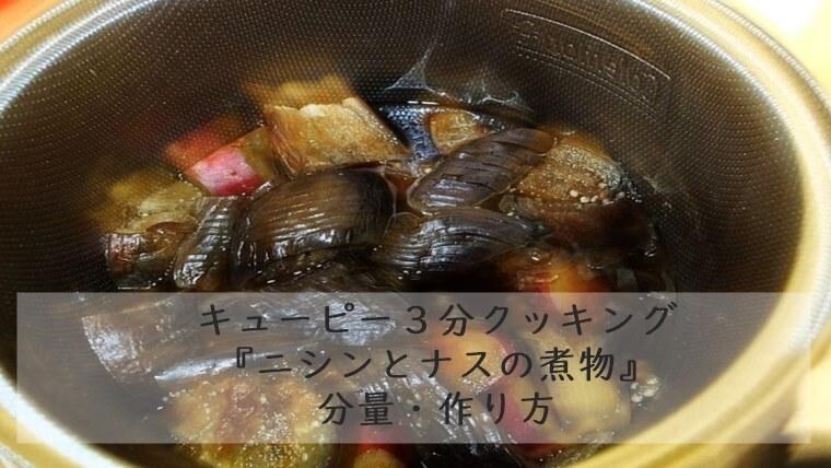 キューピー3分クッキング『ニシンとナスの煮物』分量・作り方7/17 小林まさみ