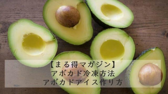 【まる得マガジン】アボカド冷凍方法|アボカドアイス作り方 7/9