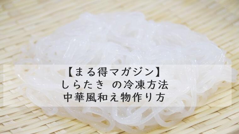 【まる得マガジン】しらたき の冷凍方法|中華風和え物作り方 7/7