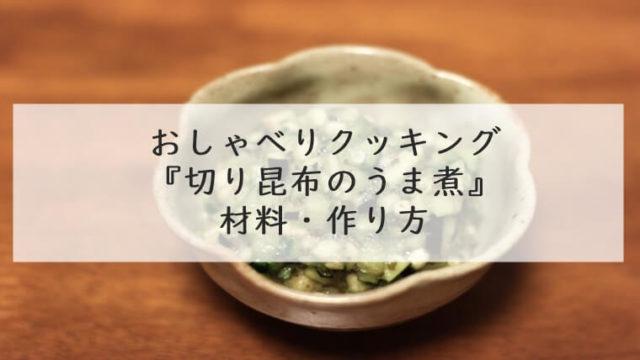 上沼恵美子のおしゃべりクッキング『切り昆布のうま煮』材料・作り方 7月20日放送