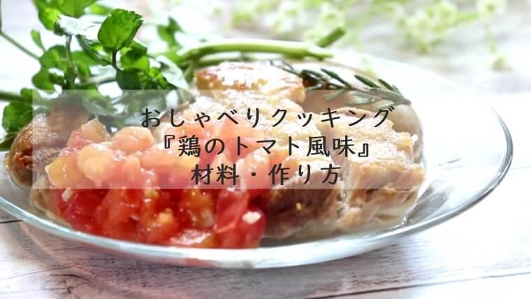 上沼恵美子のおしゃべりクッキング『鶏のトマト風味』材料・作り方 7月23日放送