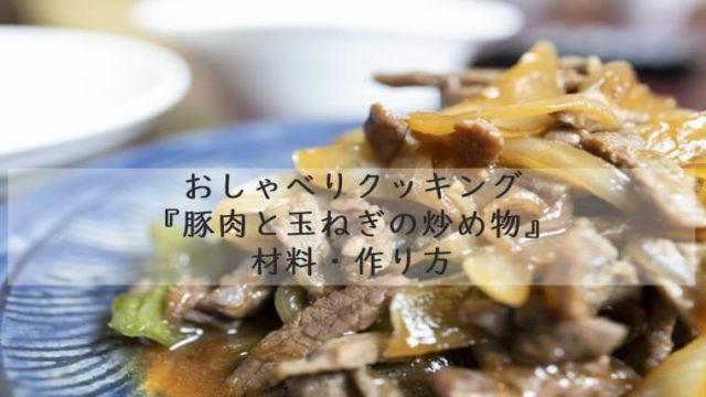 上沼恵美子のおしゃべりクッキング『豚肉と玉ねぎの炒め物』材料・作り方 7月24日放送