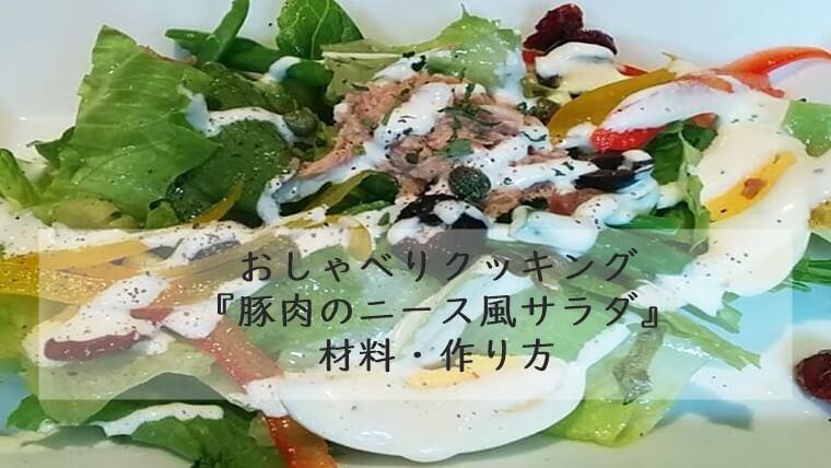 上沼恵美子のおしゃべりクッキング『豚肉のニース風サラダ』材料・作り方 7月28日放送