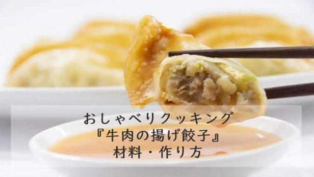 上沼恵美子のおしゃべりクッキング『牛肉の揚げ餃子』材料・作り方 7月29日放送