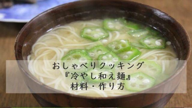 上沼恵美子のおしゃべりクッキング『冷やし和え麺』材料・作り方 7月30日放送