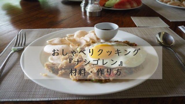 上沼恵美子のおしゃべりクッキング『ナシゴレン』材料・作り方 7月31日放送