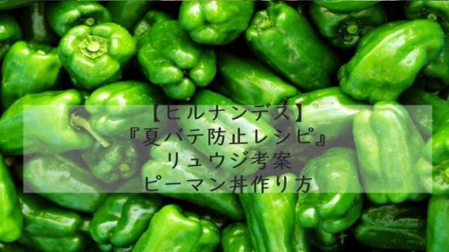 ヒルナンデス|リュウジ 夏バテ防止レシピ ピーマン丼 分量 作り方 7月27日